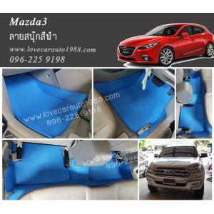 ยางปูพื้นรถยนต์ Mazda3 ลายสนุ๊กสีฟ้า