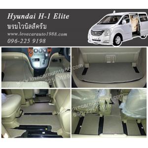 พรมปูพื้นรถยนต์ Hyundai H-1 Elite ไวนิลสีครีม