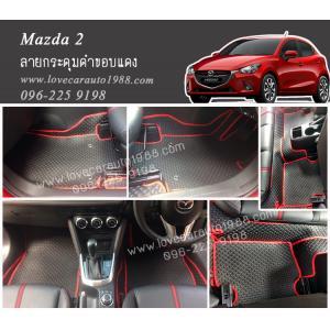 ยางปูพื้นรถยนต์ Mazda 2 1015 กระดุมดำขอบแดง