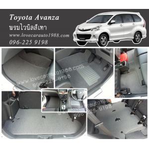 พรมปูพื้นรถยนต์ Toyota Avanza 2012-2014 ไวนิลสีเทา