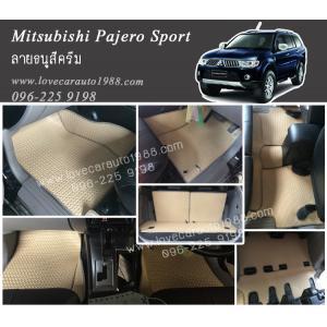 ยางปูพื้นรถยนต์ Mitsubishi Pajero Sport ธนูสีครีม