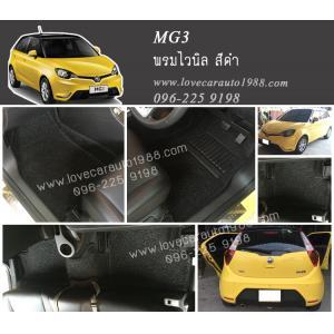 พรมปูพื้นรถยนต์ไวนิล MG3 สีดำ