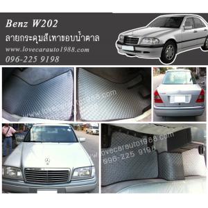 ยางปูพื้นรถยนต์ Benz W202 ลายกระดุมเทาขอบน้ำตาล