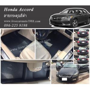ยางปูพื้นรถยนต์ Honda Accord ลายกระดุมสีดำ