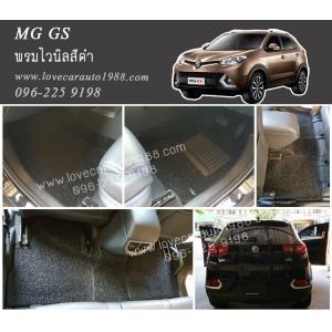 พรมดักฝุ่นไวนิล MG GS สีดำ (ราคาเฉพาะห้องโดยสาร)