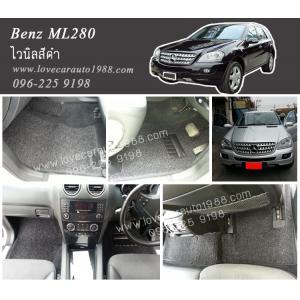 พรมปูพื้นรถยนต์ Benz ML280 ไวนิลสีดำ