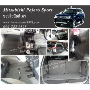 พรมปูพื้นรถยนต์ Mitsubishi Pajero Sport ไวนิลสีเทา