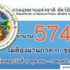 กรมอุทยานแห่งชาติ สัตว์ป่า และพันธุ์พืช เปิดสอบ จำนวน 574 อัตรา ไม่ต้องผ่าน ก.พ. เปิดรับสมัครวันที่ 19 ตุลาคม - 3 พฤศจิกายน 2560