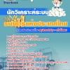 เกร็งแนวข้อสอบ นักวิเคราะห์ระบบ ธนาคารแห่งประเทศไทย ธปท.