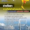แนวข้อสอบ ช่างโยธา การไฟฟ้าฝ่ายผลิตแห่งประเทศไทย (กฟผ)