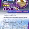 แนวข้อสอบ วิทยากร การไฟฟ้าส่วนภูมิภาค