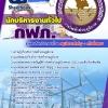 [[Update]]แนวข้อสอบ นักบริหารงานทั่วไป กฟภ. การไฟฟ้าส่วนภูมิภาค