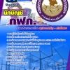 แนวข้อสอบ นักบัญชี การไฟฟ้าส่วนภูมิภาค