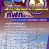 แนวข้อสอบ วิศวกร(ไฟฟ้าสื่อสาร-โทรคมนาคม) การไฟฟ้าส่วนภูมิภาค
