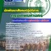 แนวข้อสอบ นักพัฒนาสังคมปฏิบัติการ กรุงเทพมหานคร