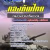 โหลดแนวข้อสอบ กลุ่มงานเจ้าหน้าที่พยาบาล กองบัญชาการกองทัพไทย
