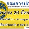 [[เปิดสอบ]]กรมการปกครอง รับสมัครเป็นพนักงานราชการ จำนวน 26 อัตรา สมัครทางอินเตอร์เน็ต21 - 31 กรกฎาคม 2560