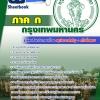 โหลดแนวข้อสอบ ภาค ก กทม ข้าราชการกรุงเทพมหานคร (กทม)