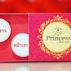 Duo Princess skin care ขาว+หน้า ครีมปริ้นเซส
