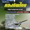 โหลดแนวข้อสอบ กลุ่มงานอนุศาสนาจารย์ กองทัพไทย