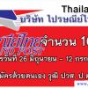 ++เปิดสอบ++บริษัทไปรษณีย์ไทย จำกัด รับสมัครบรรจุเข้าทำงานเป็นพนักงาน จำนวน 16 อัตรา26 มิถุนายน - 12 กรกฎาคม 2560