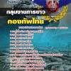 เก็งแนวข้อสอบ กลุ่มงานการข่าว กองบัญชาการกองทัพไทย
