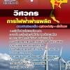 แนวข้อสอบ วิศวกร การไฟฟ้าฝ่ายผลิตแห่งประเทศไทย