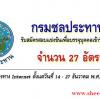 ประกาศกรมชลประทาน เรื่อง รับสมัครสอบแข่งขันเพื่อบรรจุและแต่งตั้งบุคคลเข้ารับราชการในกรมชลประทาน โดยเปิดรับสมัครตั้งแต่วันที่ 17 - 27 ธันวาคม 2560