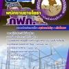 แนวข้อสอบ พนักงานช่างโยธา การไฟฟ้าส่วนภูมิภาค