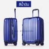 กระเป๋าเดินทาง ขนาด 20 นิ้ว - สีน้ำเงิน