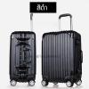 กระเป๋าเดินทาง ขนาด 20 นิ้ว - สีดำ