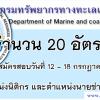 ((เปิดสอบ)) กรมทรัพยากรทางทะเลและชายฝั่ง รับสมัครเป็นพนักงานราชการในตำแหน่งนิติกร และตำแหน่งนายช่างรังวัด จำนวน 20 อัตรา สมัครด้วยตนเอง12 - 18 กรกฎาคม 2560