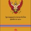 """เชิญดาวน์โหลด """" รัฐธรรมนูญแห่งราชอาณาจักรไทย 2560 """""""