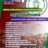 รวมแนวข้อสอบ พนักงานป้องกันและบรรเทาสาธารณภัย กรุงเทพมหานคร