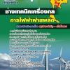 แนวข้อสอบ ช่างเทคนิคเครื่องกล การไฟฟ้าฝ่ายผลิตแห่งประเทศไทย