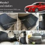 พรมไวนิลดักฝุ่น Mazda 3 สีเทา