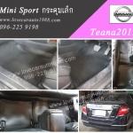 พรม Nissan Teana2013 กระดุมเล็ก สีดำ
