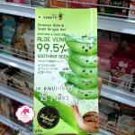 ขายส่งครีมซองสมูทโตะ-->smooto japan aloe vera 99.5% สมูทโตะอโล