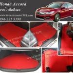 พรมดักฝุ่นไวนิล Honda Accord สีแดง