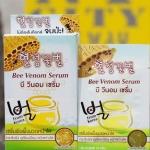 ขายส่งครีมซองFuji Bee Venom Serum ฟูจิ บี วีนอม เซรั่ม