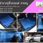ยางปูพื้นรถยนต์ Toyota Yaris ลายธนูสีฟ้าขอบดำ
