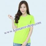 เสื้อยืดคอกลมแขนสั้นไซส์ S สีเขียวมะนาว คอทตอน100%