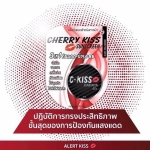 Cherry Kiss Sunscreen (C-kiss) กันแดด SPF 60 PA+++ เชอร์รี่ คิส ซันสกรีน (กันแดด C-Kiss แพ็คเกจใหม่)