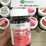 vistra Coenzyme Q10 วิสทร้าโคเอนไซม์คิวเท็น สารต้านอนุมูลอิสระ ลดริ้วรอยและชะลอความเสื่อมของผิวพรรณ