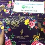 Srichand Translucent Powder ศรีจันทร์ ทรานส์ลูเซนท์ พาวเดอร์