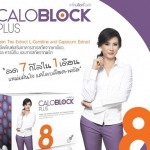CaloBlock Plus แคโลบล็อค พลัส 25 เม็ด