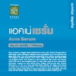 Acne serum แอคเน่ เซรั่ม (โหล)