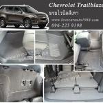 พรมปูพื้นรถยนต์ Chevrolet Trailblazer ไวนิลสีเทา