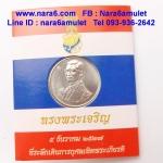 เหรียญในหลวง ที่ระลึกเดินการกุศลเทิดพระเกียรติ ปี 2527