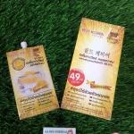 ขายส่งครีมซอง Best Korea เบสท์ โคเรีย โกลด์ คาเวียร์ คอลลาเจน เซรั่ม